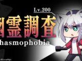【Phasmophobia Lv200】お金稼ぎながらのんびり幽霊調査【ホロライブ/白上フブキ】