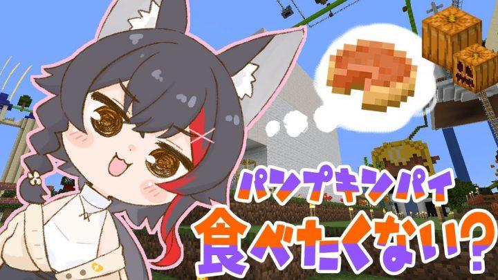 【マイクラ】カボチャ畑を作ってパンプキンパイ食べたい!【ホロライブ/大神ミオ】