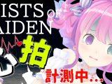 【 MISTS OF AIDEN 】監禁されながら。。。💕【#姫森ルーナ/ホロライブ】