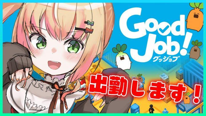 【Good Job!】🍑社長、久しぶりの出勤です!🍑 【ホロライブ/桃鈴ねね/ #ねねいろらいぶ 】