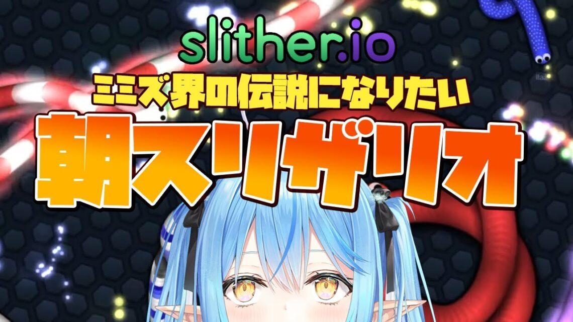 【Slither.io】朝ミミズ【雪花ラミィ/ホロライブ】