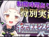 【ポケモンDP】制限時間アリ…!?ダイパを楽しむ!!【ホロライブ/紫咲シオン】