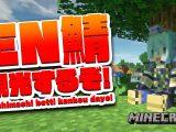 【Minecraft】EN鯖を観光させていただきます🌎 / ENserver Sightseeing!✨【ホロライブ / 星街すいせい】