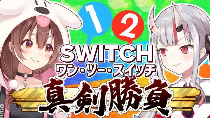 【#鬼ヶ島コンビ】1-2-switchで真剣勝負じゃ!!!【ホロライブ/戌神ころね/百鬼あやめ】